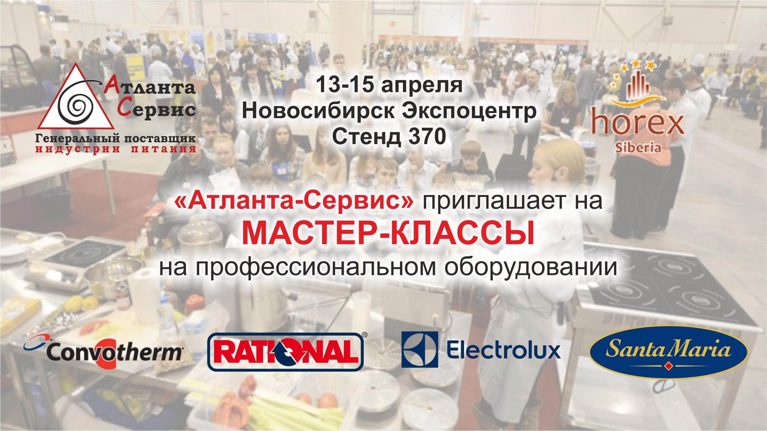 мастер-классы на Horex Siberia 2016
