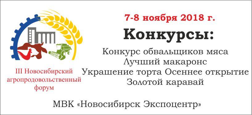 Uslovia konkursov agrosib 2018 2 e6ul 64
