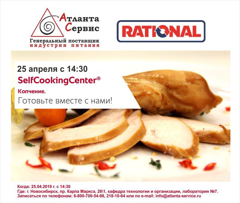 Мастер класс RATIONAL Копчение Новосибирск2 fdxn l1